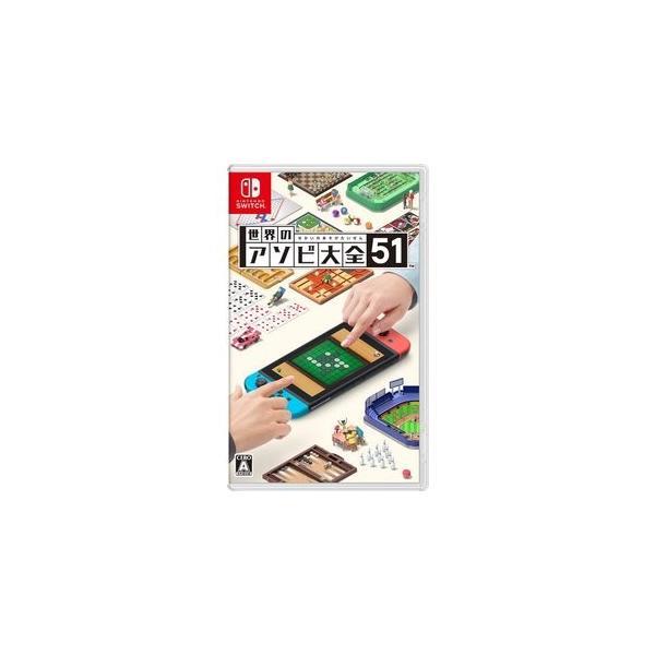 【送料無料・発売日前日出荷】Nintendo Switch 世界のアソビ大全51 (6月5日発売) 050342