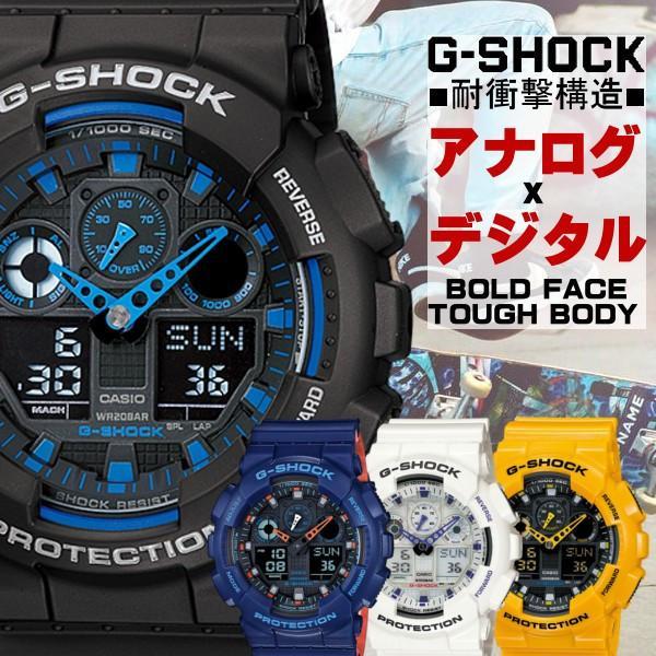 finest selection bf18e 3587d 訳あり特価 CASIO G-SHOCK ジーショック 黒 ブラック デジタル アナログ ブランド メンズ 腕時計 GA-100-1A1  GA-100-1A2 GA-100-1A4 GA-100A-7A GA-100A-9A