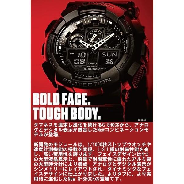 訳あり特価 CASIO G-SHOCK ジーショック 黒 ブラック デジタル アナログ ブランド  メンズ 腕時計 GA-100-1A1 GA-100-1A2 GA-100-1A4 GA-100A-7A GA-100A-9A|geestore|03