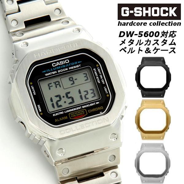 G-SHOCK ジーショックカスタムメタルCASIOシルバーゴールドブラックピンクゴールドメンズ腕時計GWM-B5000-1JF