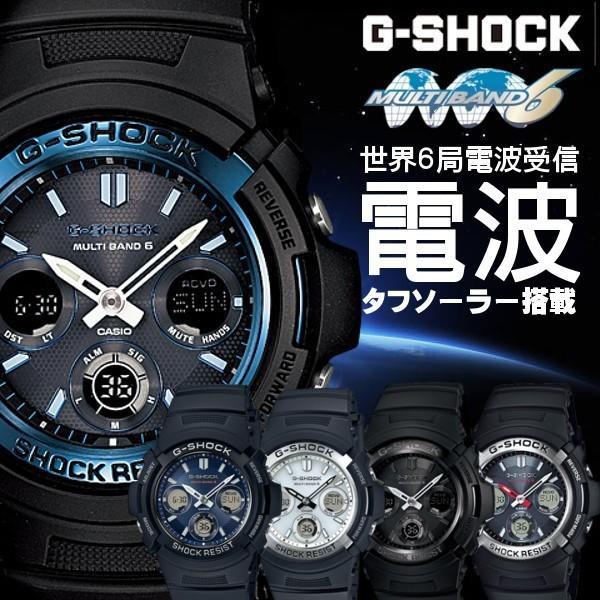 G-SHOCKジーショックCASIO電波ソーラー黒ブラックデジタルアナログブランドメンズ腕時計ブルーシルバー