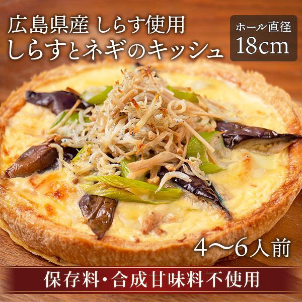 しらすとネギのキッシュ 広島県産 直径20cm 680g 4〜6人前 冷凍 お取り寄せ【シェフズマルシェ】