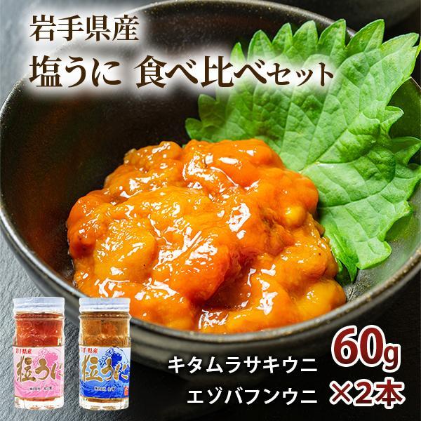 塩うに 瓶詰め 三陸産 食べ比べ キタムラサキウニ 60g エゾバフンウニ 60g ギフト (宏八屋)