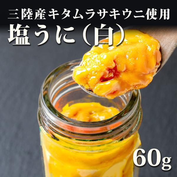 うに ウニ 塩ウニ 三陸産 瓶 (白) 60g キタムラサキウニ 冷凍 ...