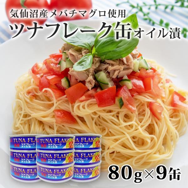 国産 ツナ缶 オイル めばちまぐろ ツナフレーク缶 80g×9缶(タイム缶詰)