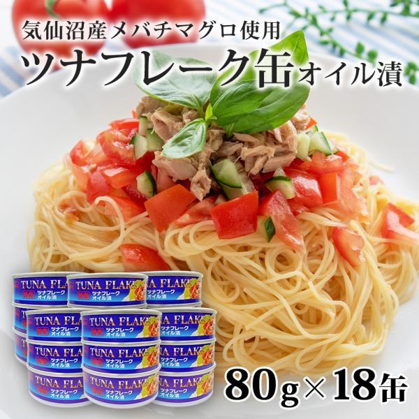国産 ツナ缶 オイル めばちまぐろ ツナフレーク缶 80g×18缶(タイム缶詰)