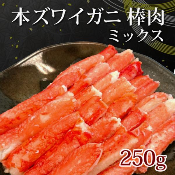 カニ かに 蟹 ズワイガニ 冷凍 ボイル本ずわいがに棒肉ミックス250g (タイム缶詰)