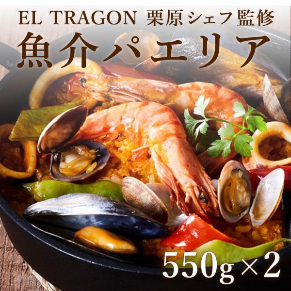 魚介パエリア550g