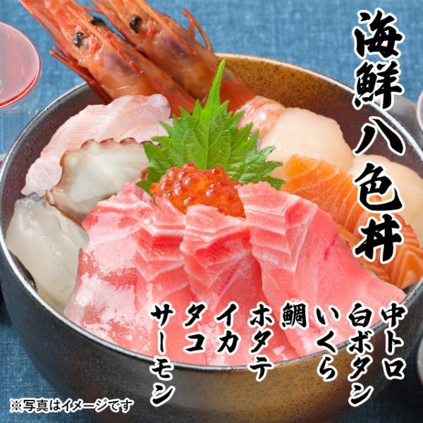 海鮮丼 海鮮セット 刺身 海鮮八色丼 3〜4人前 中トロ ボタンエビ イクラ 鯛 ホタテ イカ タコ サーモン