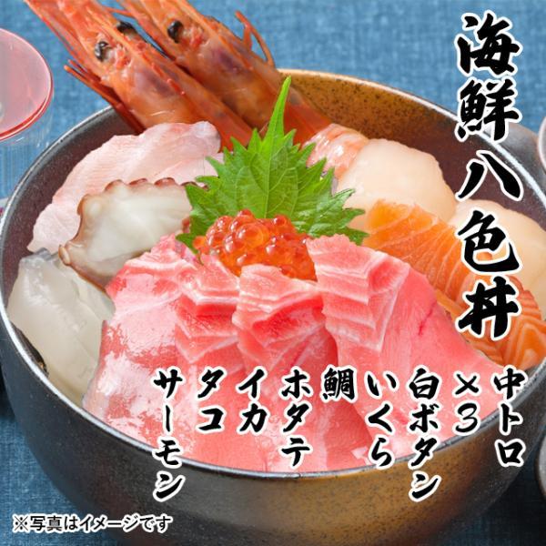 海鮮丼 海鮮セット 刺身 海鮮八色丼 3〜4人前 中トロ ×3 ボタンエビ イクラ 鯛 ホタテ イカ タコ サーモン