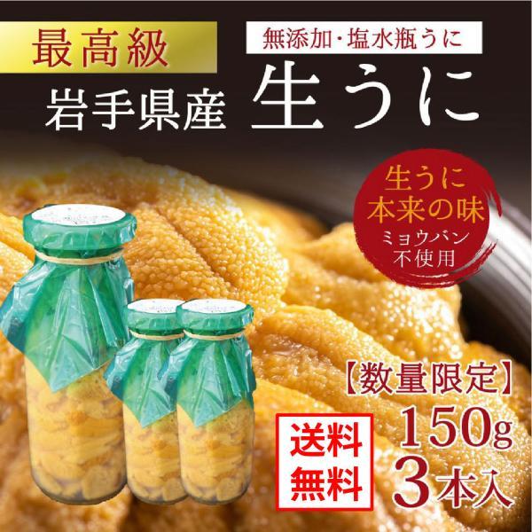 生うに 3本セット 三陸産 ウニ 瓶詰め 生ウニ 今だけ送料無料  塩水うに お取り寄せ グルメ ギフト (川村鮮魚店)