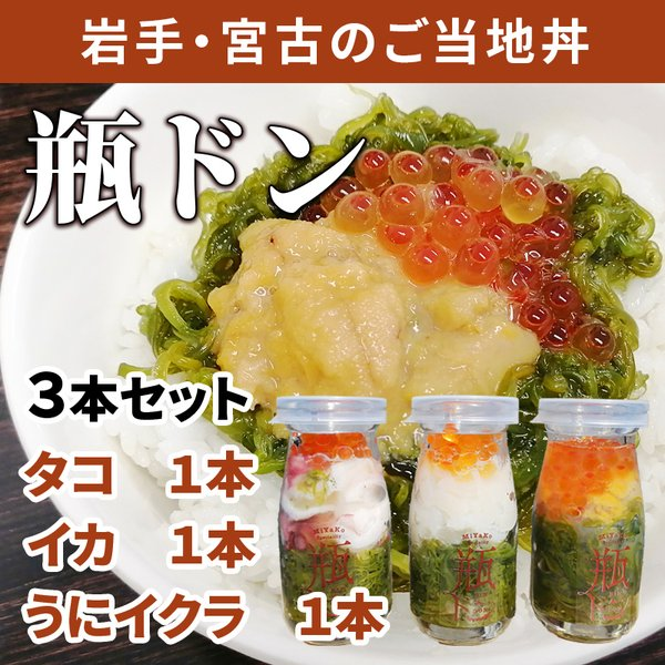瓶ドン 3種セット 宮古 ウニ イクラ イカ タコ 各1本 海鮮丼 瓶うに