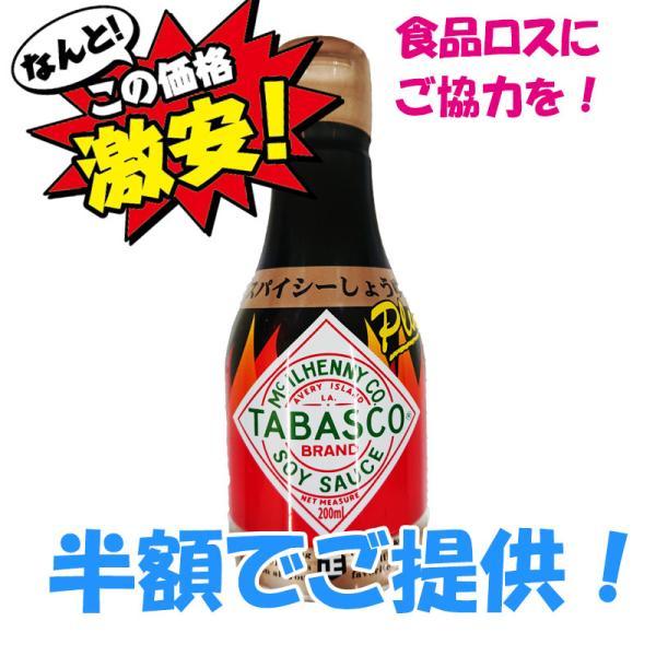 SDGs/アウトレット/訳あり/わけあり タバスコ 正田醤油 スパイシーしょうゆ Plus 200ml ペットボトル