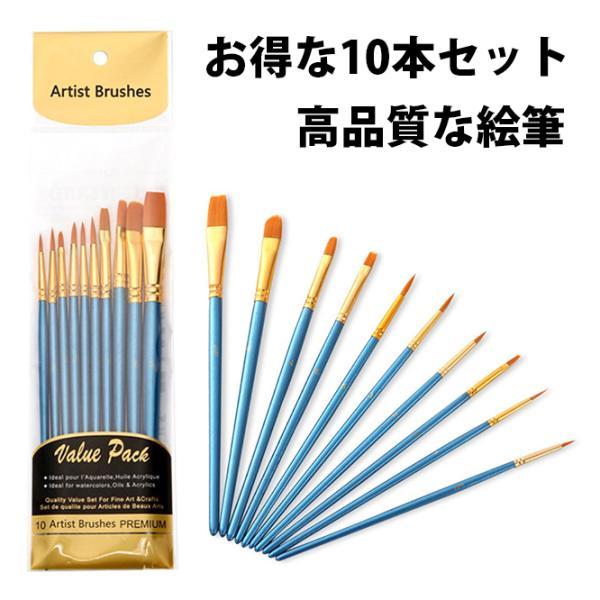 ペイント ブラシ アクリル筆 水彩筆 油絵筆 画筆 丸筆 平型筆 平型円頭筆 短毛筆 アクリル絵の具 10本セット