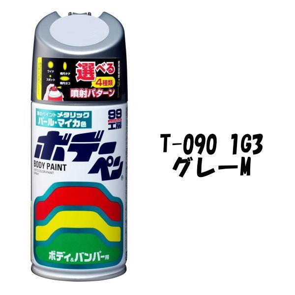 【order】ソフト99 ボデーペン T-090 トヨタ/レクサス・1G3・グレーM 08090