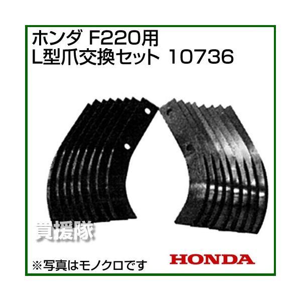 ホンダ こまめF220用 (標準爪) L型爪交換セット 10736