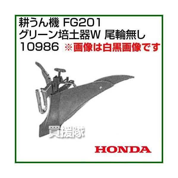 ホンダ プチなFG201用 グリーン培土器W 尾輪無し 宮丸 10986