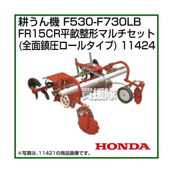 ホンダ 汎用管理機F530-F730LB用 FR15CR平畝整形マルチセット(全面鎮圧ロールタイプ) 11424
