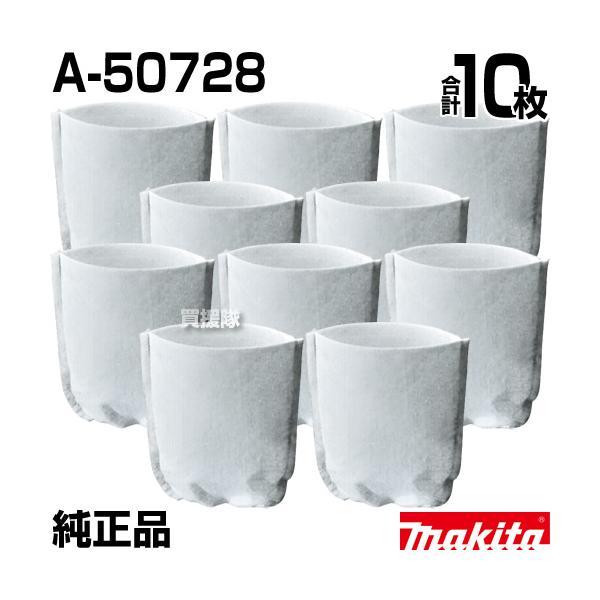 マキタ コードレス掃除機 充電式クリーナー用フィルタ 10枚 ...