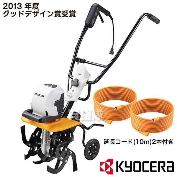 リョービ 電動 カルチベータ 耕運機 ACV-1500