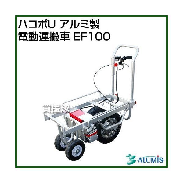 アルミス ハコボU アルミ製 電動運搬車 EF100