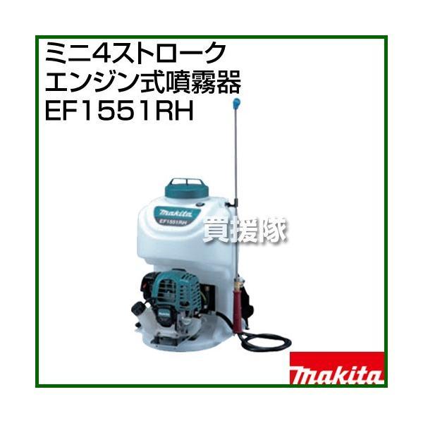 エンジン式噴霧器 ミニ4ストローク EF1551RH マキタ /15L/24.5cc