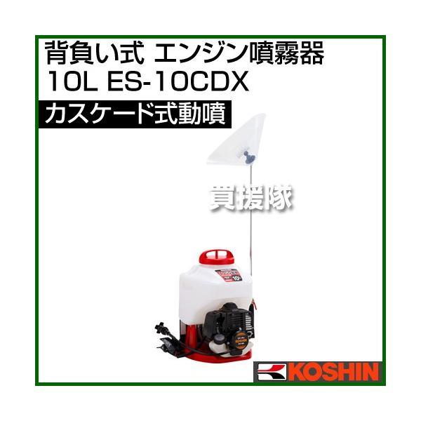 噴霧器 工進 エンジン式 10L ES-10CDX