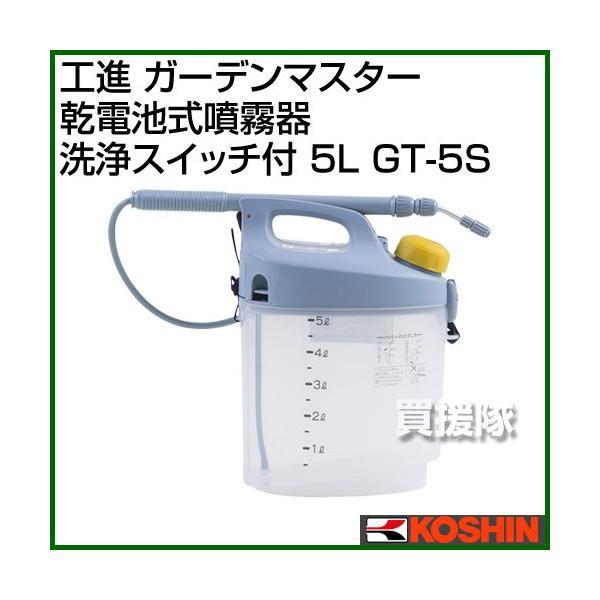 工進 ガーデンマスター乾電池式噴霧器 洗浄スイッチ付 5L GT-5S