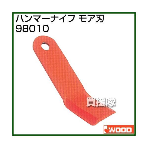 アイウッド ハンマーナイフ モア刃 98010