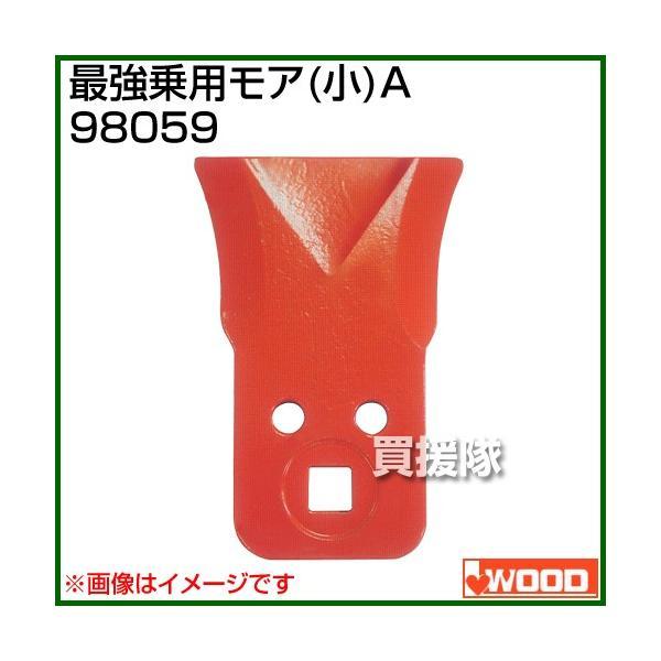 アイウッド 最強乗用モア 小 A 刈刃2枚、カラー2種類各2個 98059