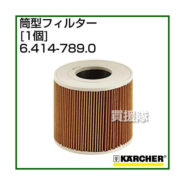 ケルヒャー クリーナー用 筒型フィルター 6.414-789.0 1個 乾いたゴミ用