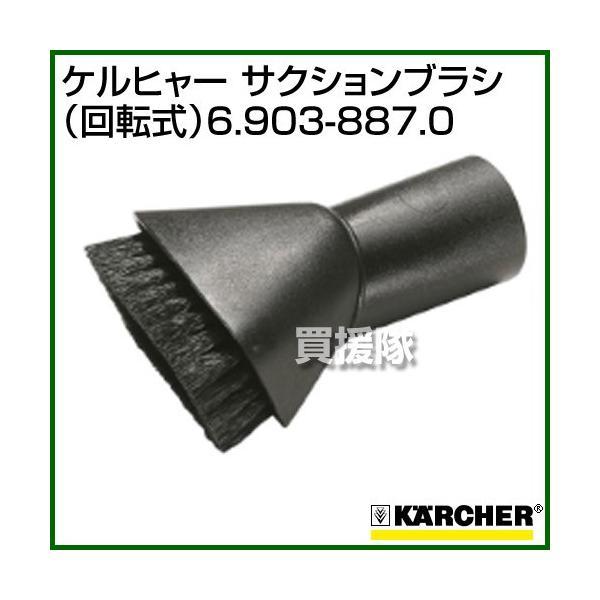ケルヒャー ドライクリーナーT7/1・10/1・12/1・201用 サクションブラシ 回転式 6.903-887.0 karcher業務用掃除機オプション