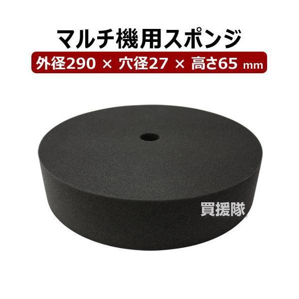 平城商事 マルチ機用スポンジ マルチスポンジ 290×27×65