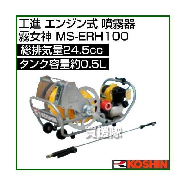 工進 エンジン式 噴霧器 霧女神 MS-ERH100 24.5cc