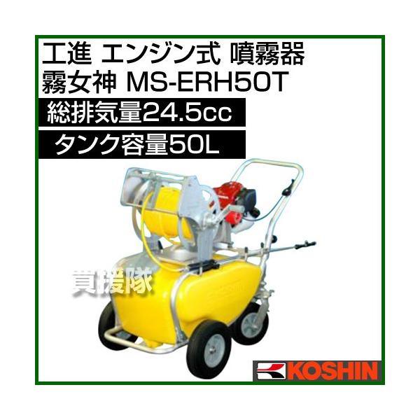 工進 エンジン式 噴霧器 霧女神 MS-ERH50T 24.5cc