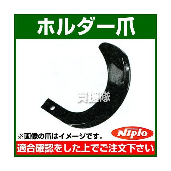 ニプロ ホルダー爪 H13L 1本 A166105000