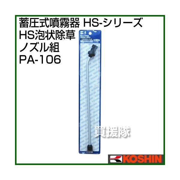工進 蓄圧式噴霧器 HS-シリーズ 噴霧器パーツ/ノズル HS泡状除草ノズル組 PA-106