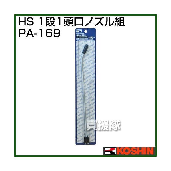 工進 蓄圧式噴霧器 HS-シリーズ 噴霧器パーツ/ノズル1段1頭口ノズル組 PA-169