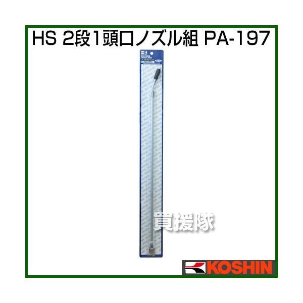 工進 蓄圧式噴霧器 HS-シリーズ 噴霧器パーツ/ノズル 二段一頭口ノズル組 PA-197