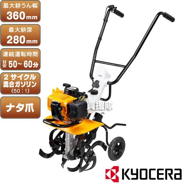 リョービ エンジンカルチベータ 2サイクル Kスタート RCVK-4300 42.7cc