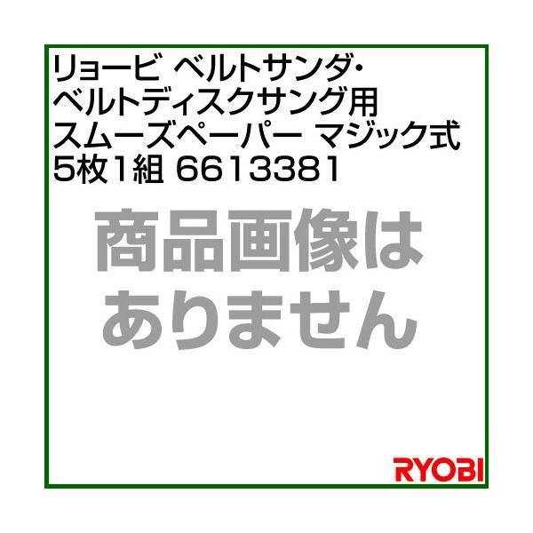 リョービ ベルトサンダ・ベルトディスクサンダ用 スムーズペーパー マジック式 5枚1組 6613381|gekitaitai