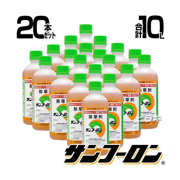 サンフーロン 除草剤 500ml 20本セット 合計10L ラウンドアップのジェネリック農薬 除草 希釈 グリホサート系