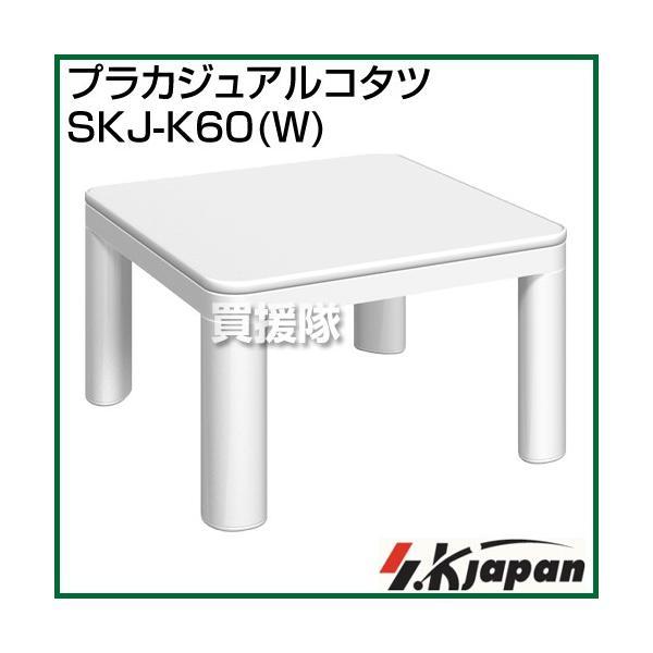 エスケイジャパン プラカジュアルコタツ SKJ-K60-W