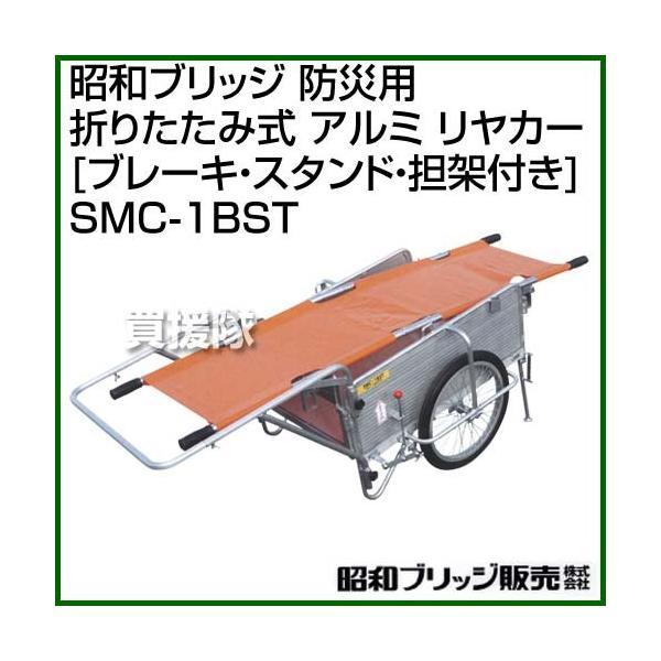 (法人限定)昭和ブリッジ 防災用 折りたたみ式 アルミ リヤカー ブレーキ・スタンド・担架付き SMC-1BST