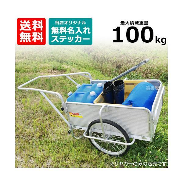 日本製 リヤカー 折りたたみ アルミ ノーパンクタイヤ SMC-1H 昭和ブリッジ製 最大積載100kg