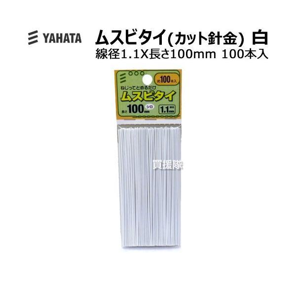 八幡ねじ ムスビタイ カット針金 白 線径X長さ 1.1X100 mm 100本入