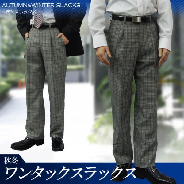 秋冬物 ワンタック スラックス slacks pants パンツ|gekiyasu-suits-kan