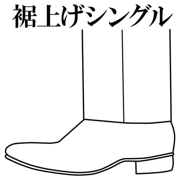 お裾上げシングル|gekiyasu-suits-kan