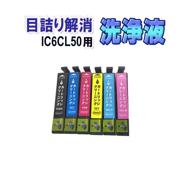 エプソンIC6CL50目詰まり解消洗浄カートリッジIC506色セットEPSONプリンターインクカートリッジ用洗浄液クリーニングカ