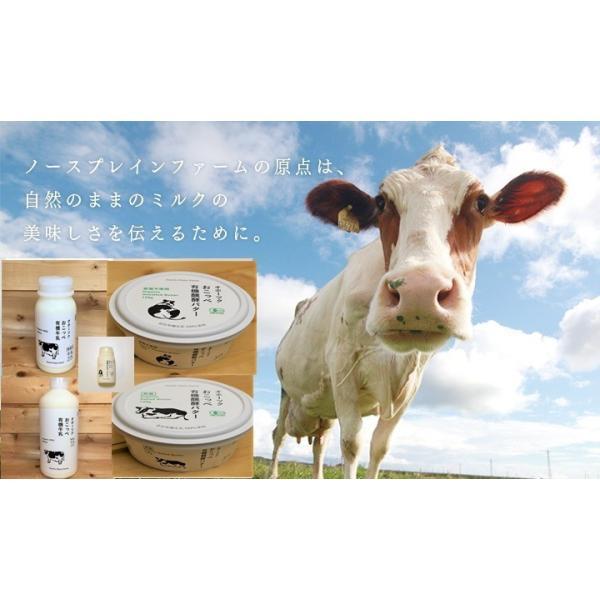 完全受注生産品 要冷蔵 おこっぺ 有機牛乳と醗酵バター 飲むヨーグルトのセット 北海道 興部町